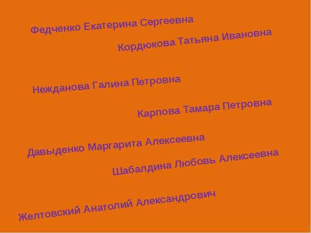 Федченко Екатерина Сергеевна Кордюкова Татьяна Ивановна Нежданова Галина Петр...