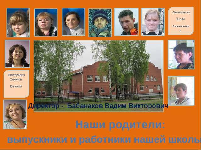 Наши родители: выпускники и работники нашей школы. Викторович Соколов Евгений...