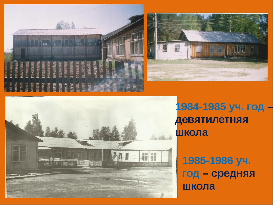 1984-1985 уч. год – девятилетняя школа 1985-1986 уч. год – средняя школа