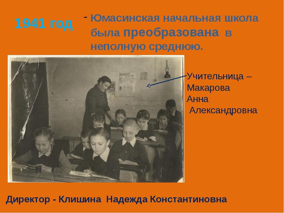 1941 год Юмасинская начальная школа была преобразована в неполную среднюю. Ди...