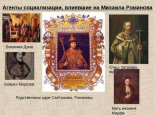 Агенты социализации, влиявшие на Михаила Романова Отец- патриарх Филарет Мать