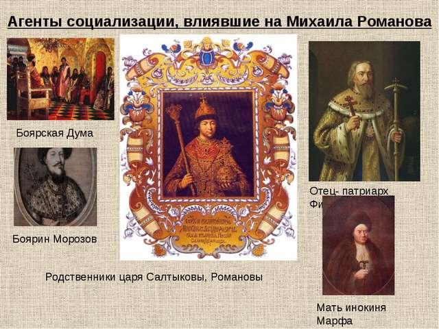 Агенты социализации, влиявшие на Михаила Романова Отец- патриарх Филарет Мать...
