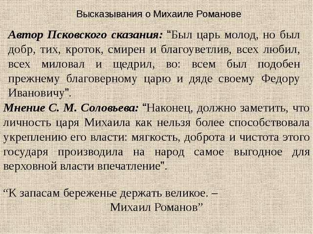 """Высказывания о Михаиле Романове Автор Псковского сказания: """"Был царь молод, н..."""