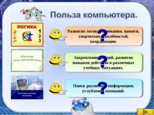 Закрепление знаний, развитие навыков действия в различных учебных ситуациях.