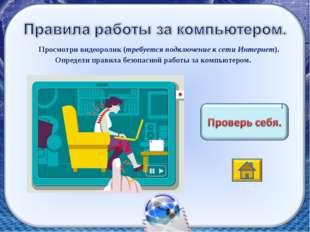 Просмотри видеоролик (требуется подключение к сети Интернет). Определи прави