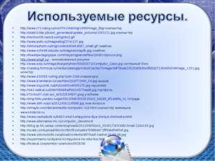 http://www.r72.nalog.ru/ns/3791344/img/1985/Image_Big/ компьютер http://stati