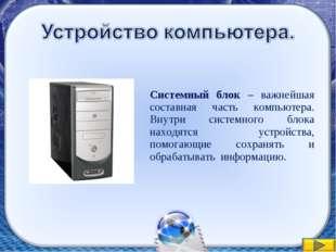 Системный блок – важнейшая составная часть компьютера. Внутри системного бло