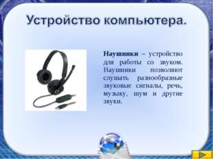 Наушники – устройство для работы со звуком. Наушники позволяют слушать разно