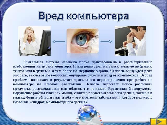 Зрительная система человека плохо приспособлена к рассматриванию изображени...