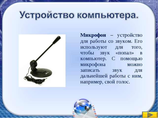 Микрофон – устройство для работы со звуком. Его используют для того, чтобы з...