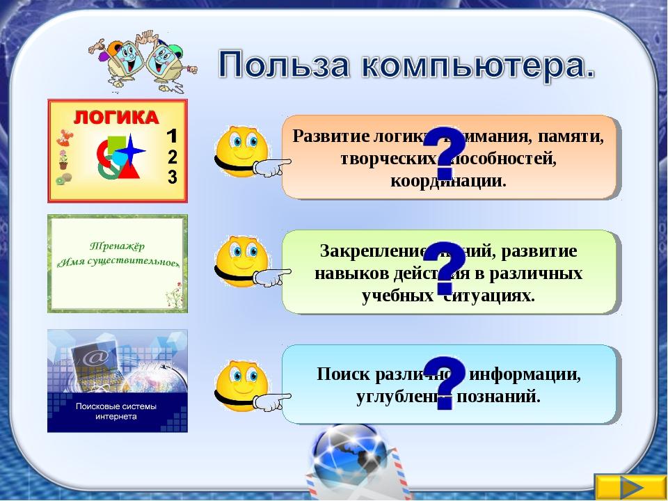 Закрепление знаний, развитие навыков действия в различных учебных ситуациях....