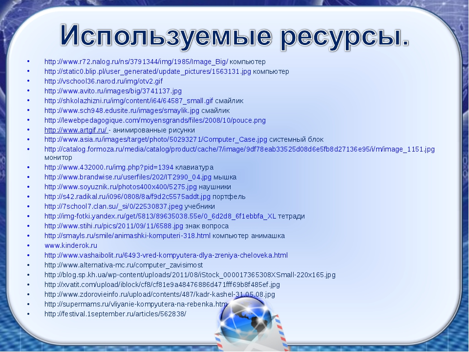 http://www.r72.nalog.ru/ns/3791344/img/1985/Image_Big/ компьютер http://stati...