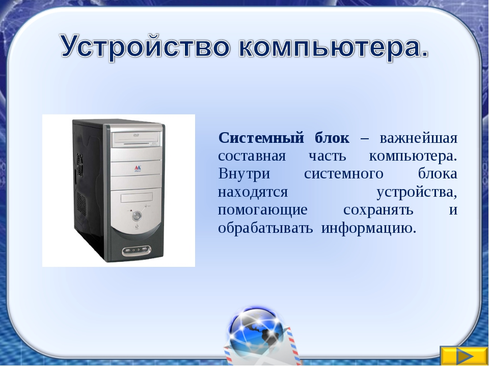 Системный блок – важнейшая составная часть компьютера. Внутри системного бло...
