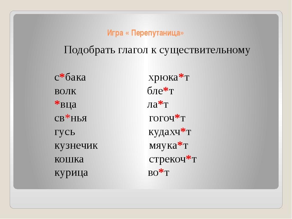 Игра « Перепутаница» Подобрать глагол к существительному с*бака хрюка*т...
