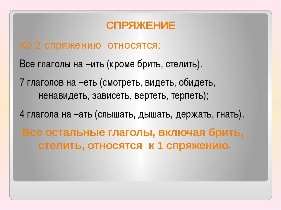 СПРЯЖЕНИЕ Ко 2 спряжению относятся: Все глаголы на –ить (кроме брить, стелить...