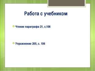 Работа с учебником Чтение параграфа 21, с.106 Упражнение 205, с. 106
