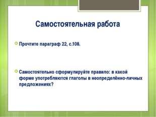 3 лицо мн.ч. настоящего и будущего времени: (Они) строЯТ (Они)научАТ Мн.ч.пр