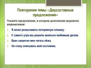 Повторение темы «Двусоставные предложения» Укажите предложение, в котором доп