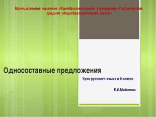 Односоставные предложения Урок русского языка в 8 классе Е.И.Мойсеева Муницип