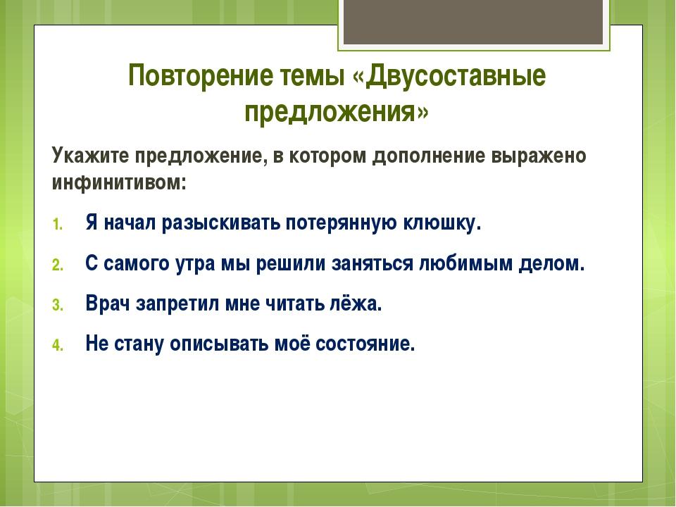 Повторение темы «Двусоставные предложения» Укажите предложение, в котором доп...