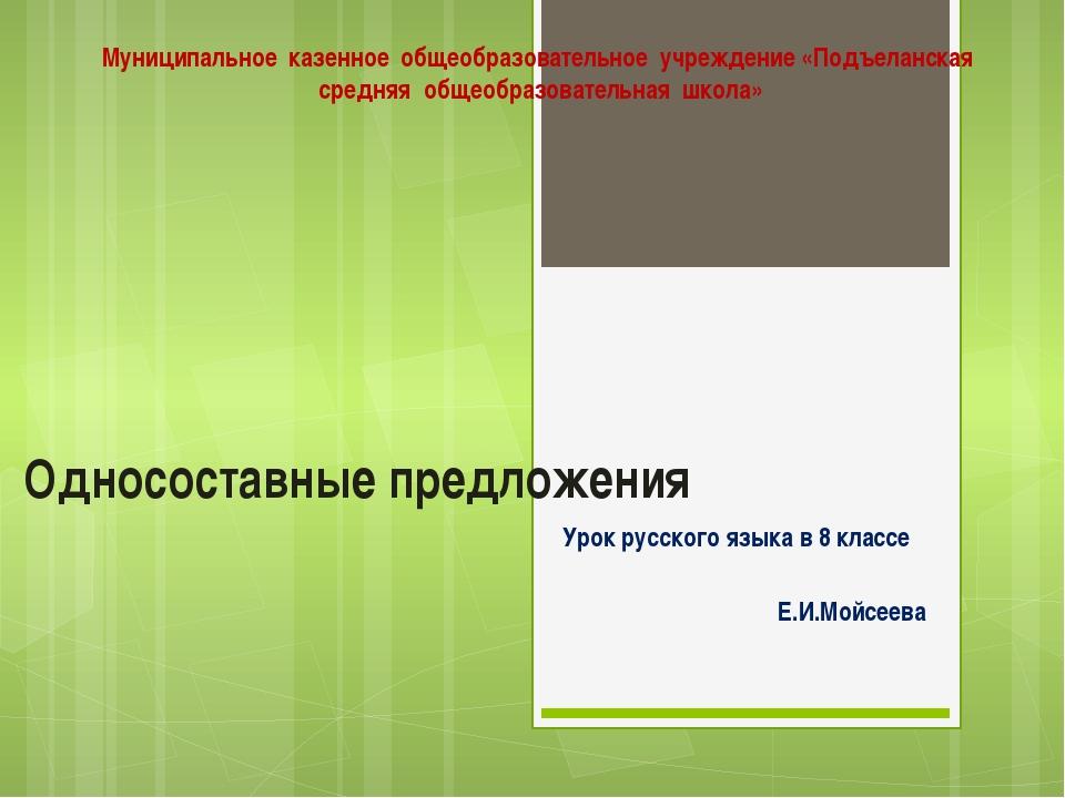 Односоставные предложения Урок русского языка в 8 классе Е.И.Мойсеева Муницип...
