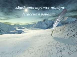 Главным героем романа является Пётр Гринёв. Тогда почему роман называется «К