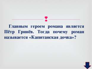 Рассмотреть образ Пугачёва. Понять, чем так важен Пугачёв Пушкину и Цветаево