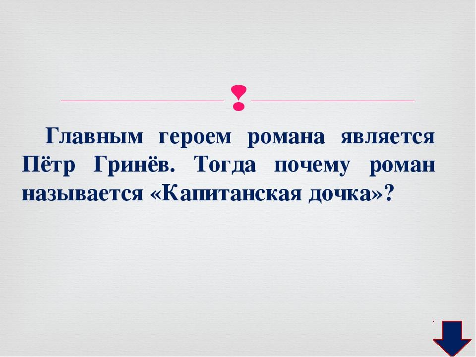 Рассмотреть образ Пугачёва. Понять, чем так важен Пугачёв Пушкину и Цветаево...