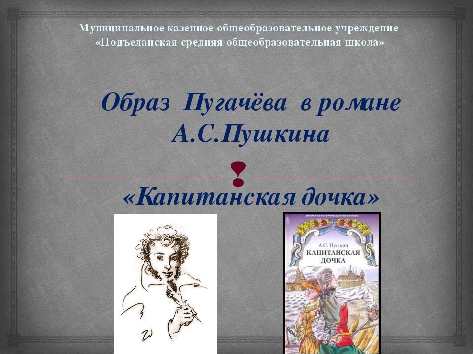 Образ Пугачёва в романе А.С.Пушкина «Капитанская дочка» Муниципальное казенно...