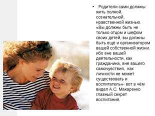 Родители сами должны жить полной, сознательной, нравственной жизнью. «Вы дол