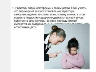 Родители порой нестерпимы к своим детям. Если учесть, что переходный возраст