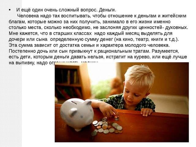 И ещё один очень сложный вопрос. Деньги. Человека надо так воспитывать, чтоб...