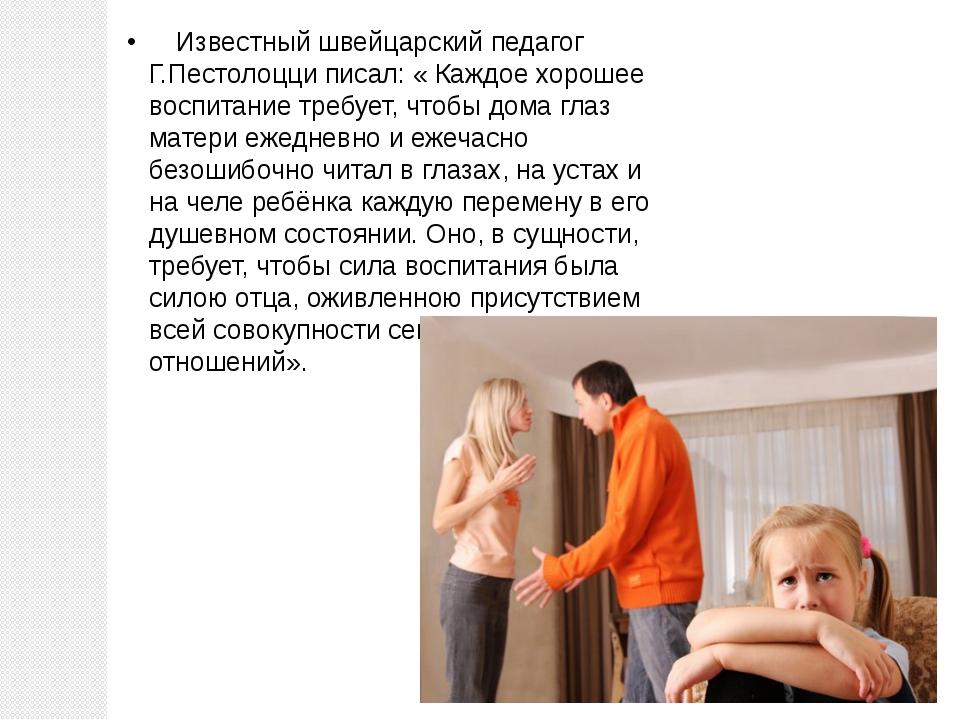 Известный швейцарский педагог Г.Пестолоцци писал: « Каждое хорошее воспитани...