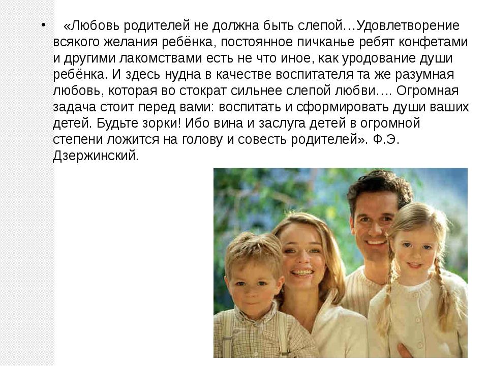 «Любовь родителей не должна быть слепой…Удовлетворение всякого желания ребён...