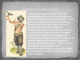 Панический страх В греческой мифологии Пан - бог стад, покровитель пастухов,