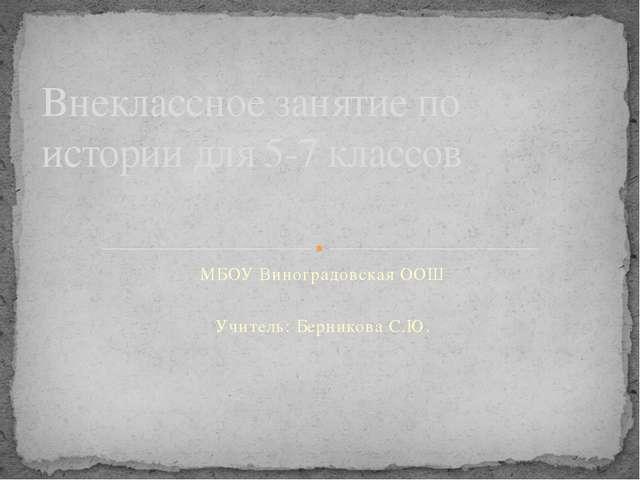МБОУ Виноградовская ООШ Учитель: Берникова С.Ю. Внеклассное занятие по истори...
