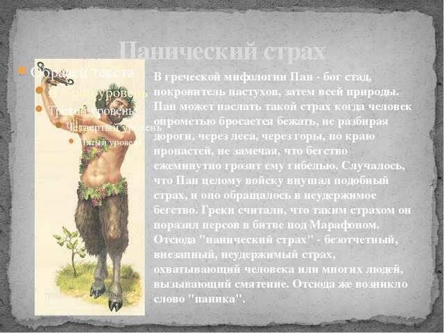 Панический страх В греческой мифологии Пан - бог стад, покровитель пастухов,...
