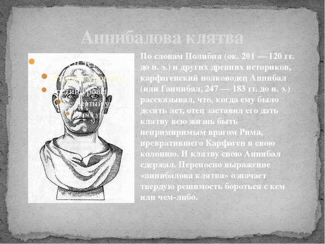 Аннибалова клятва По словам Полибия (ок. 201 — 120 гг. до н. э.) и других дре...