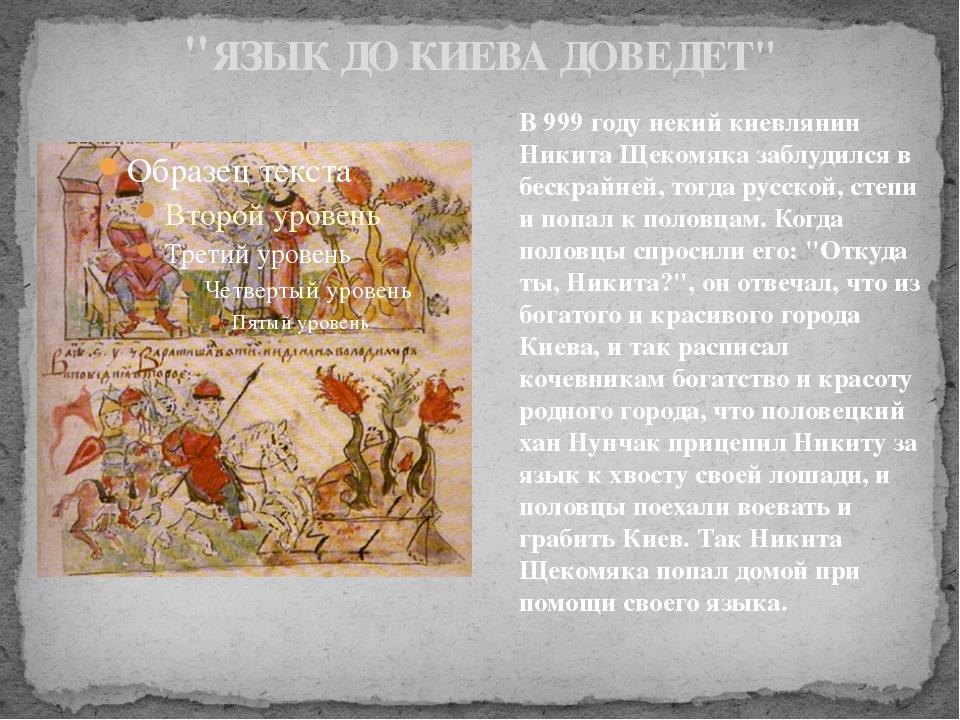"""""""ЯЗЫК ДО КИЕВА ДОВЕДЕТ"""" В 999 году некий киевлянин Никита Щекомяка заблудился..."""