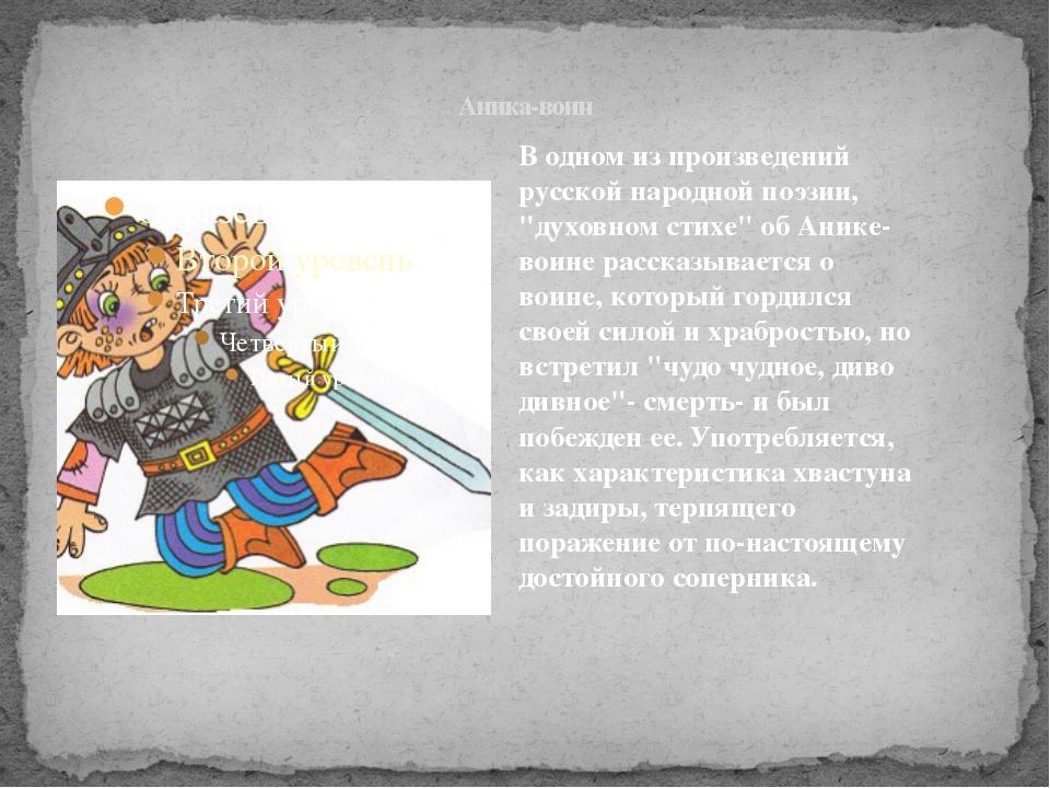 """Аника-воин В одном из произведений русской народной поэзии, """"духовном стихе""""..."""