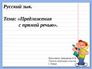 Русский зык. Тема: «Предложения с прямой речью». Выполнила: Давыденко Н.В. У