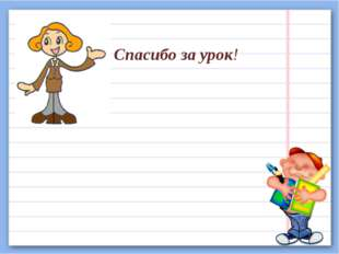 Использованные ресурсы: http://files.school-collection.edu.ru/dlrstore/ac87b