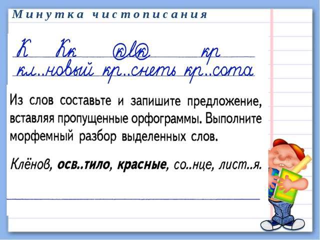 Прочитайте слова, записанные на доске. Что общего? (часть речи глагол) Сочин...