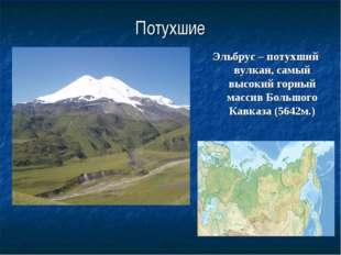 Потухшие Эльбрус – потухший вулкан, самый высокий горный массив Большого Кавк