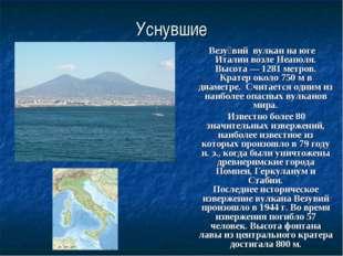 Уснувшие Везу́вий вулкан на юге Италии возле Неаполя. Высота — 1281 метров. К