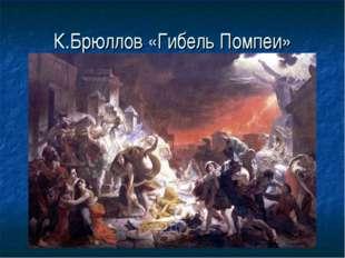 К.Брюллов «Гибель Помпеи»