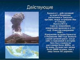 Действующие Краката́у - действующий вулкан в Индонезии, расположен в Зондском