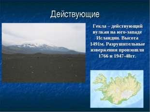Действующие Гекла – действующий вулкан на юго-западе Исландии. Высота 1491м.