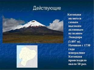 Действующие Котопахи является самым высоким активным вулканом Эквадора (5 897