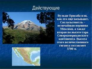 Действующие Вулкан Орисаба или, как его еще называют, Ситлальтепетль – велича